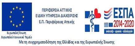 ΕΣΠΑ 2014-2020 ΕΠΙΚΟΥΡΙΚΟ ΠΡΟΣΩΠΙΚΟ